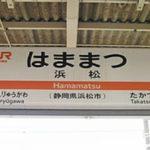 """<span class=""""title"""">浜松市の区や人口、公共施設やスポーツ施設、イベントなどを紹介</span>"""